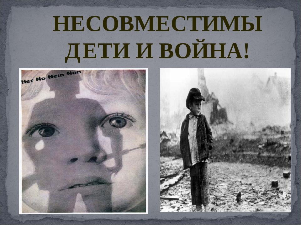 Картинки дети и война несовместимы