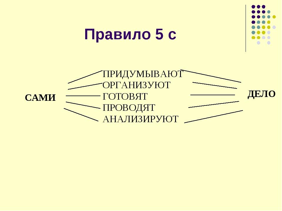 Правило 5 с
