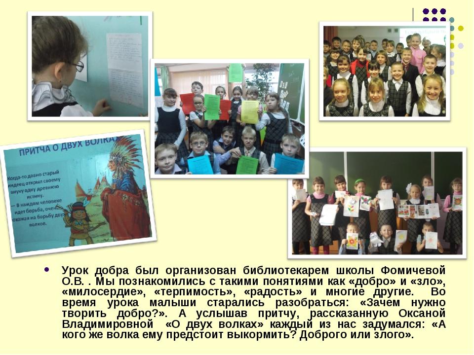 «Уроки Добра» Урок добра был организован библиотекарем школы Фомичевой О.В....