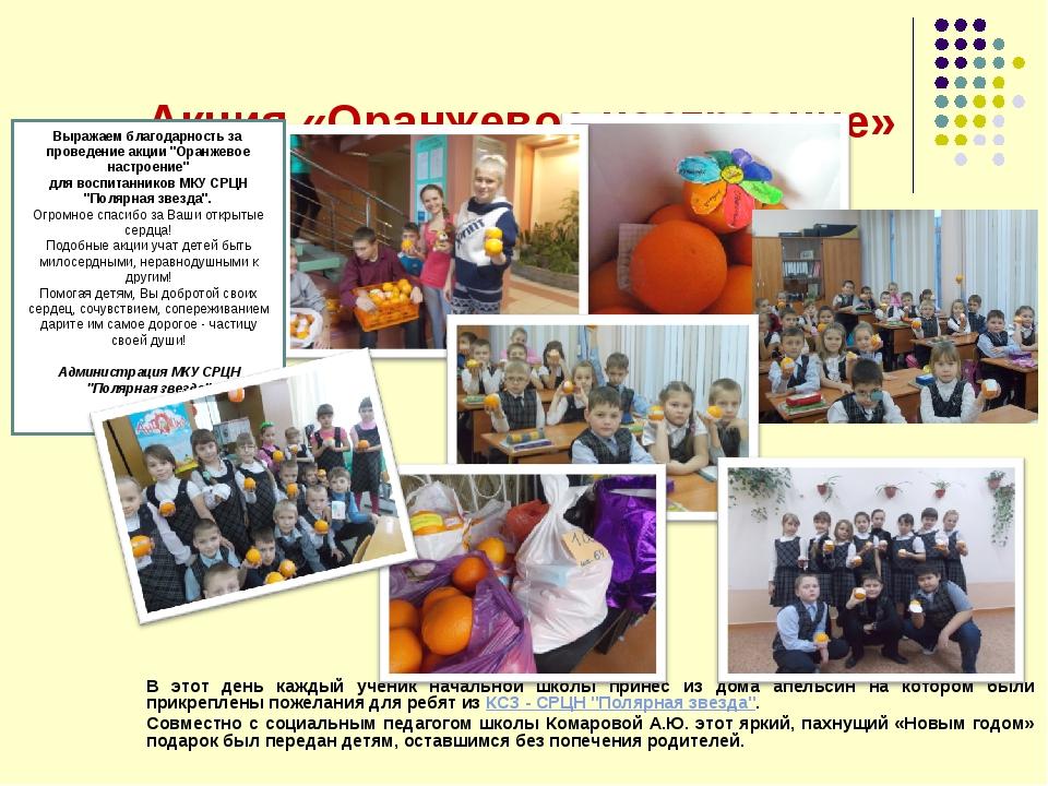 Акция «Оранжевое настроение» В этот день каждый ученик начальной школы прине...