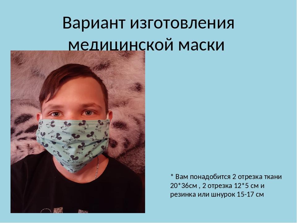 Вариант изготовления медицинской маски * Вам понадобится 2 отрезка ткани 20*3...