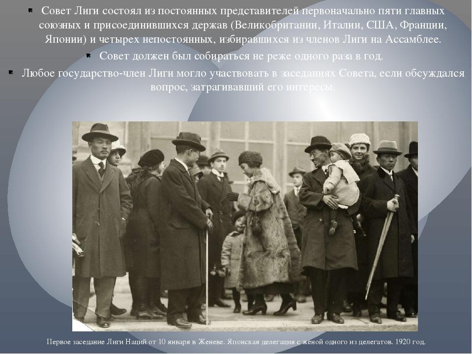 Совет Лиги состоял из постоянных представителей первоначально пяти главных со...