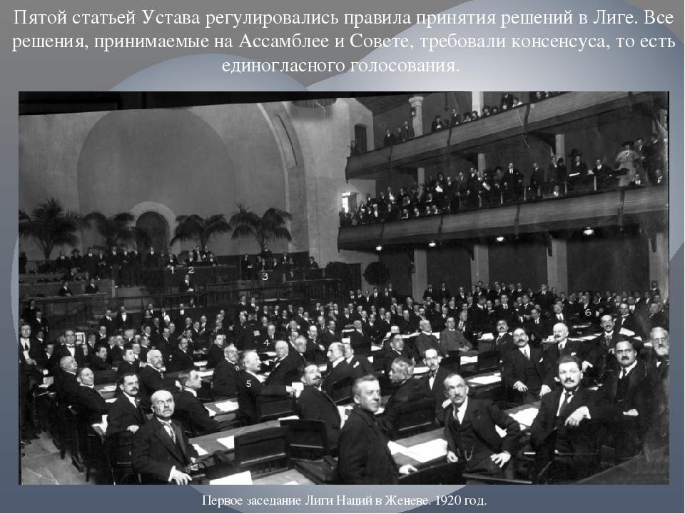 Пятой статьей Устава регулировались правила принятия решений в Лиге. Все реше...