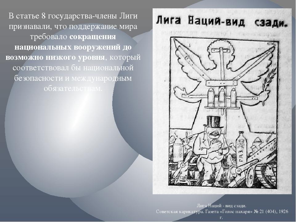 В статье 8 государства-члены Лиги признавали, что поддержание мира требовало...