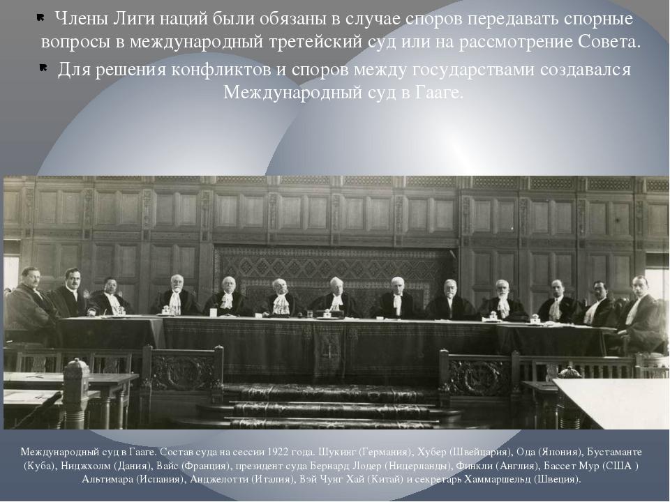 Члены Лиги наций были обязаны в случае споров передавать спорные вопросы в ме...