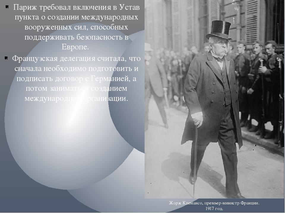 Париж требовал включения в Устав пункта о создании международных вооруженных...