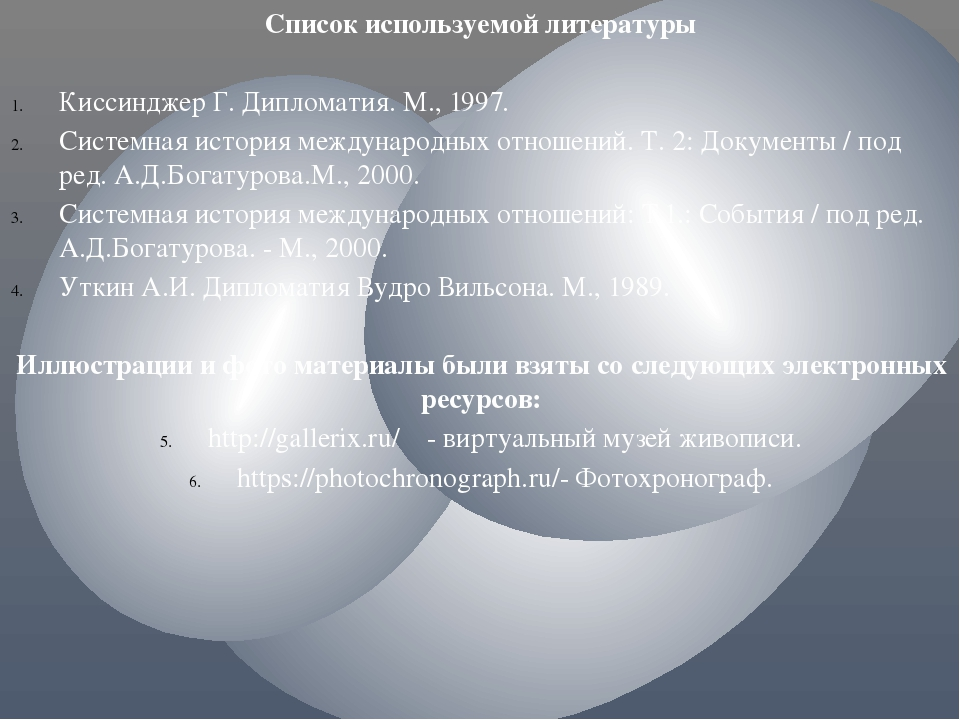 Список используемой литературы Киссинджер Г. Дипломатия. М., 1997. Системная...