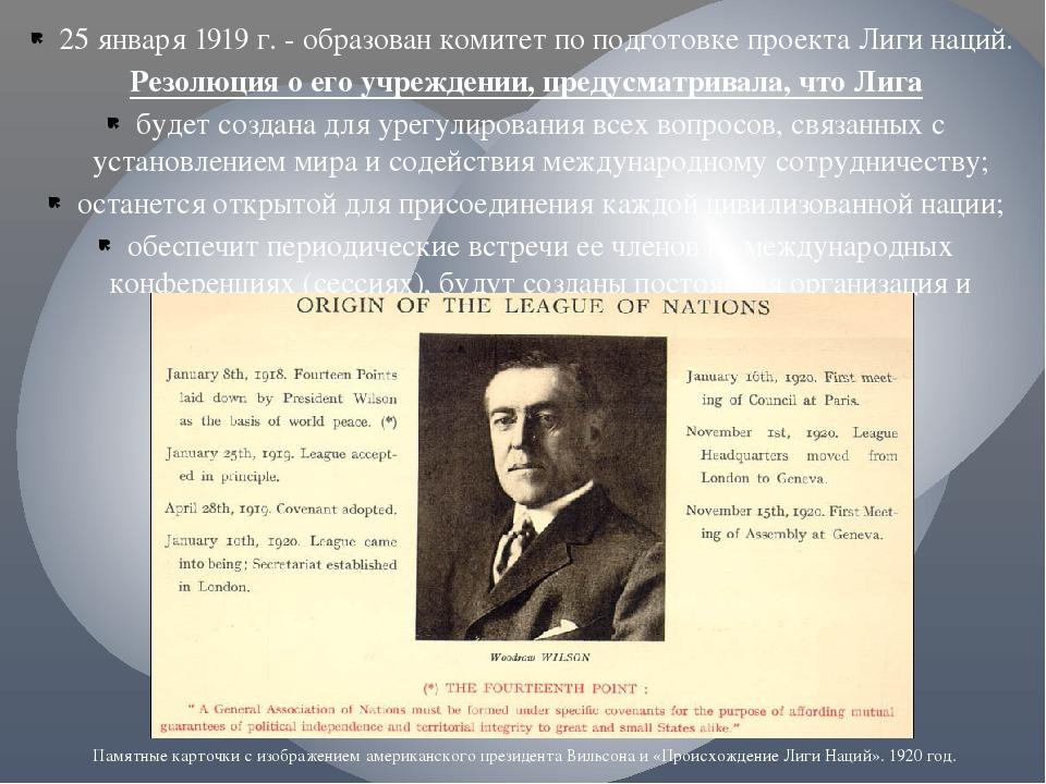 25 января 1919 г. - образован комитет по подготовке проекта Лиги наций. Резол...