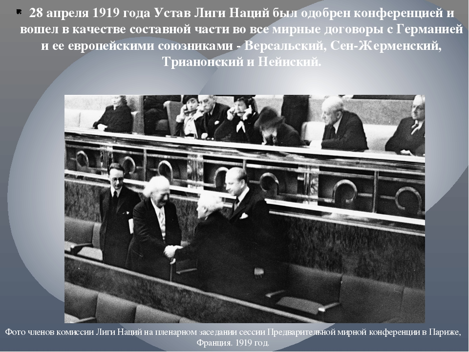 28 апреля 1919 года Устав Лиги Наций был одобрен конференцией и вошел в качес...