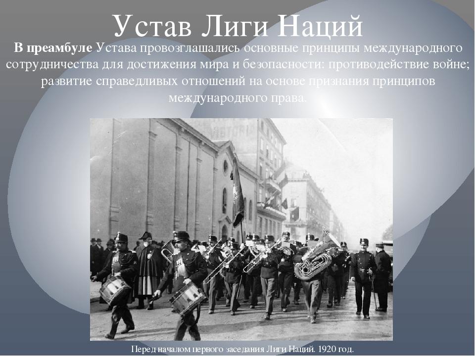 В преамбуле Устава провозглашались основные принципы международного сотруднич...