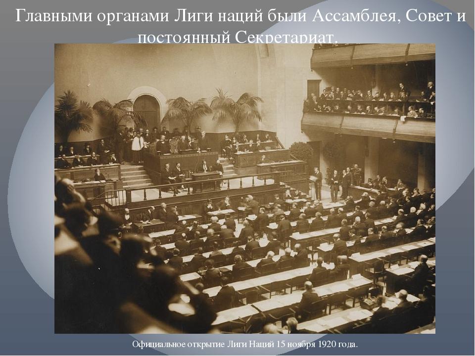 Главными органами Лиги наций были Ассамблея, Совет и постоянный Секретариат....