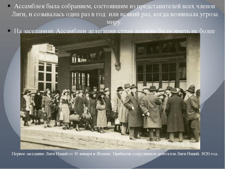 Ассамблея была собранием, состоявшим из представителей всех членов Лиги, и со...