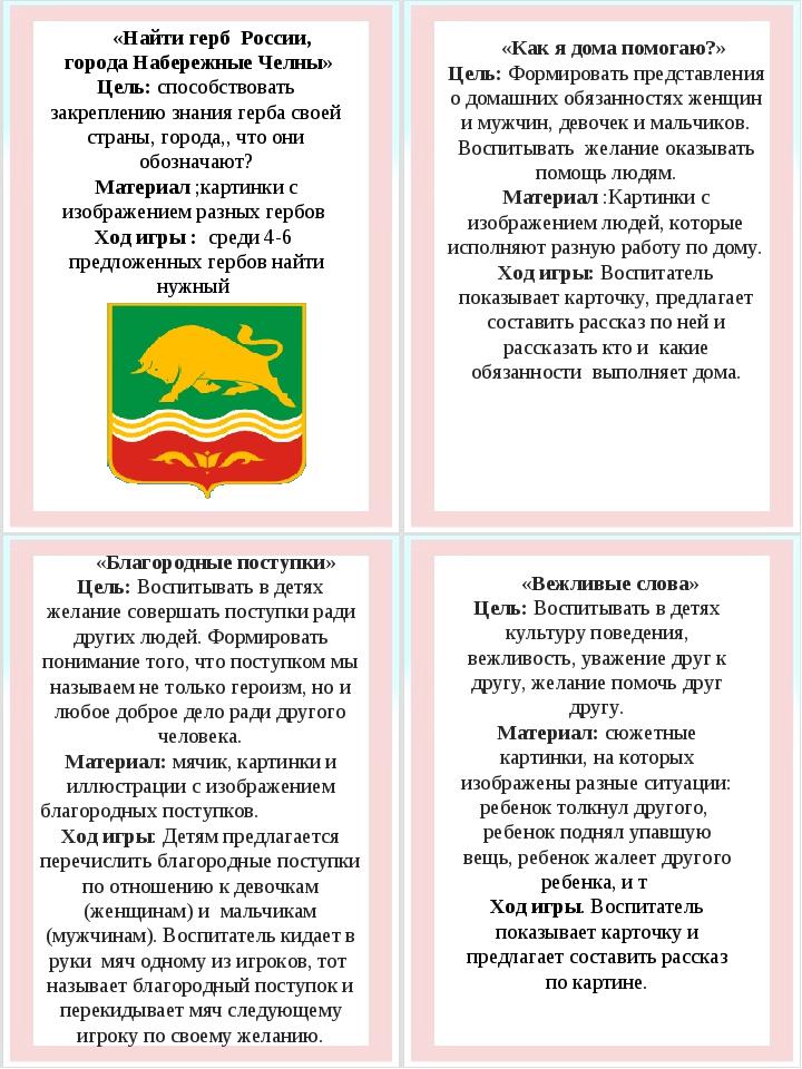 «Найти герб России, города Набережные Челны» Цель: способствовать закреплени...