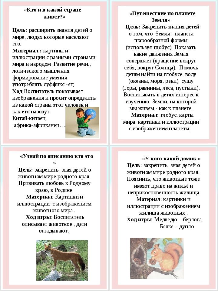 «Кто и в какой стране живет?» Цель: расширить знания детей о мире, людях ко...