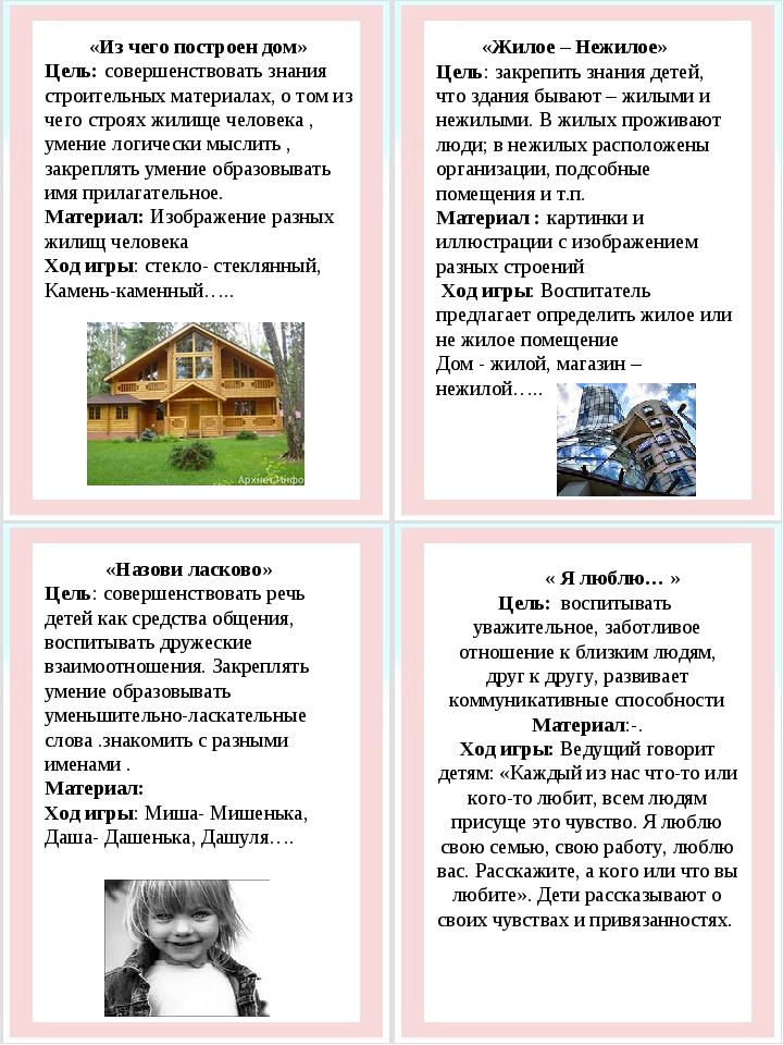 «Из чего построен дом» Цель: совершенствовать знания строительных материалах...