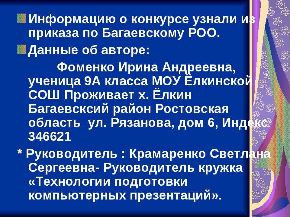 Информацию о конкурсе узнали из приказа по Багаевскому РОО. Данные об авторе:...