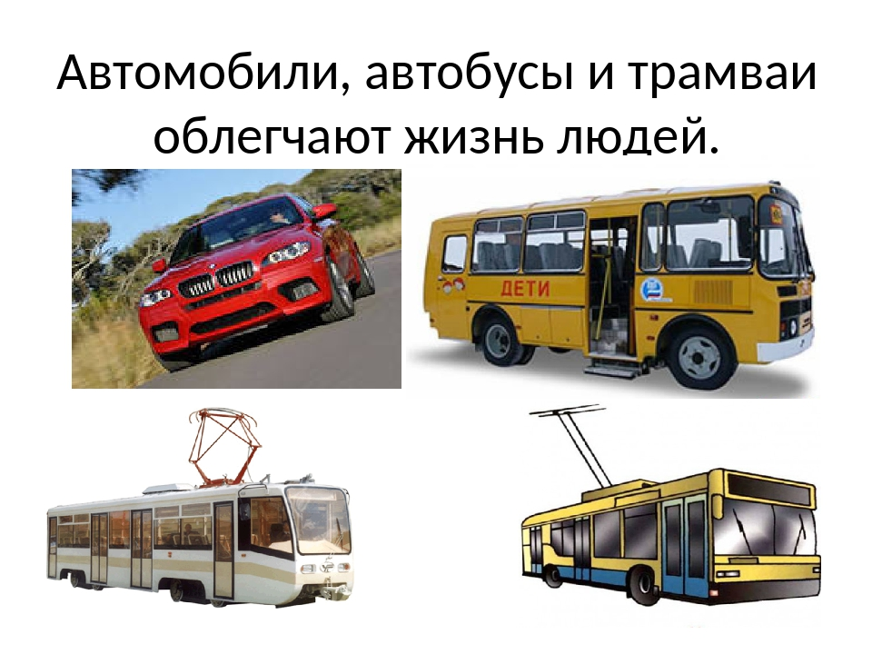 Автомобили, автобусы и трамваи облегчают жизнь людей.