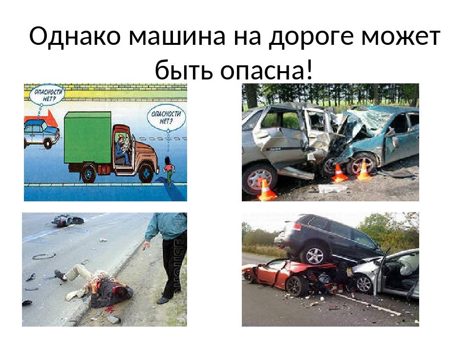 Однако машина на дороге может быть опасна!