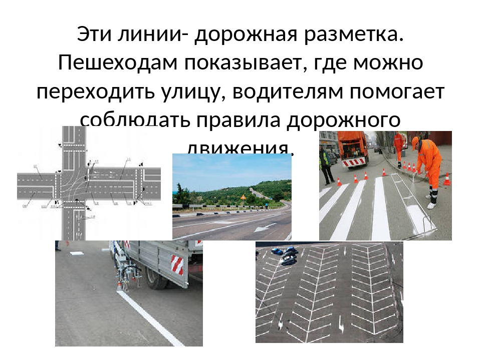Эти линии- дорожная разметка. Пешеходам показывает, где можно переходить улиц...