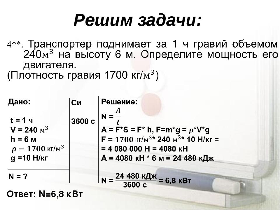За время равное 1 5 ч транспортер поднимает гравий массой 600 т транспортер статор