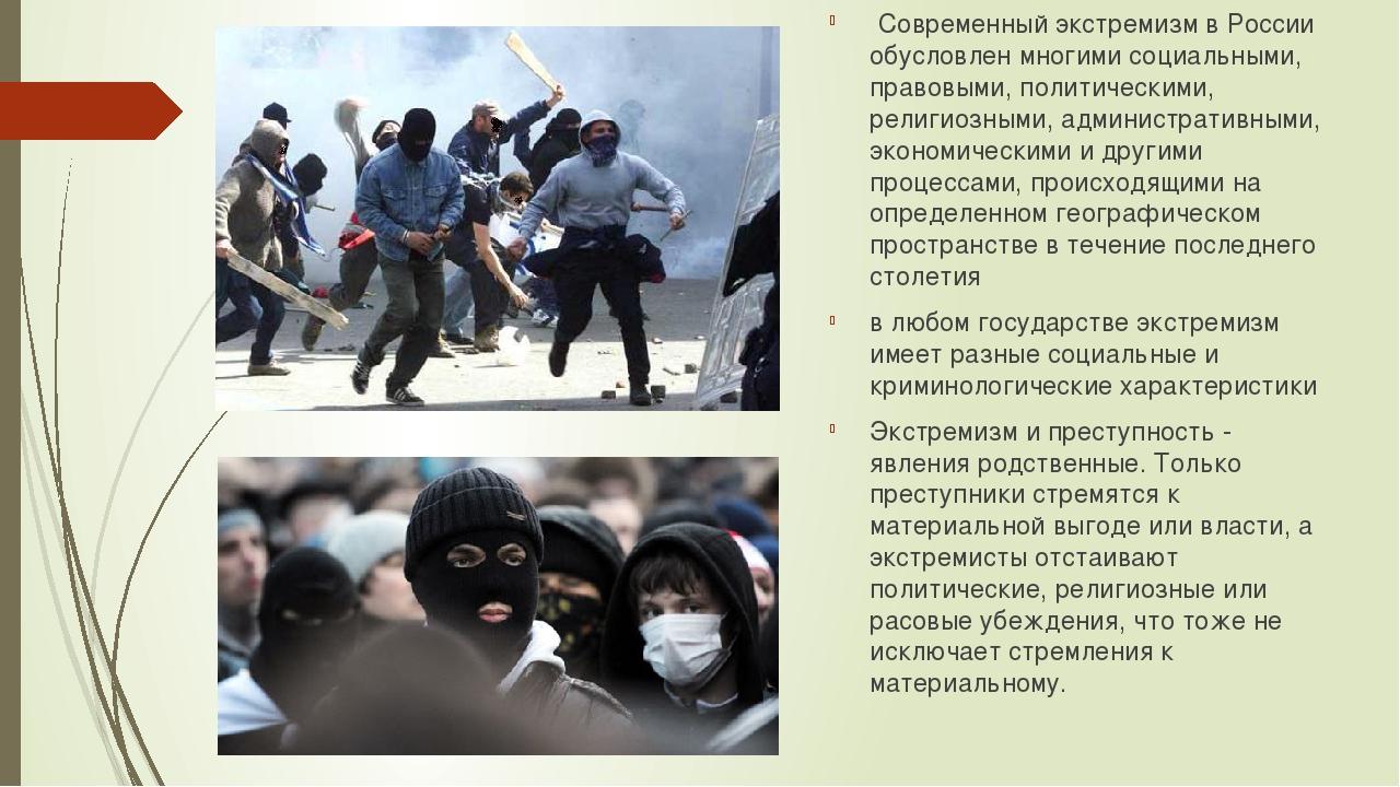экстремизм в российской империи открытке день
