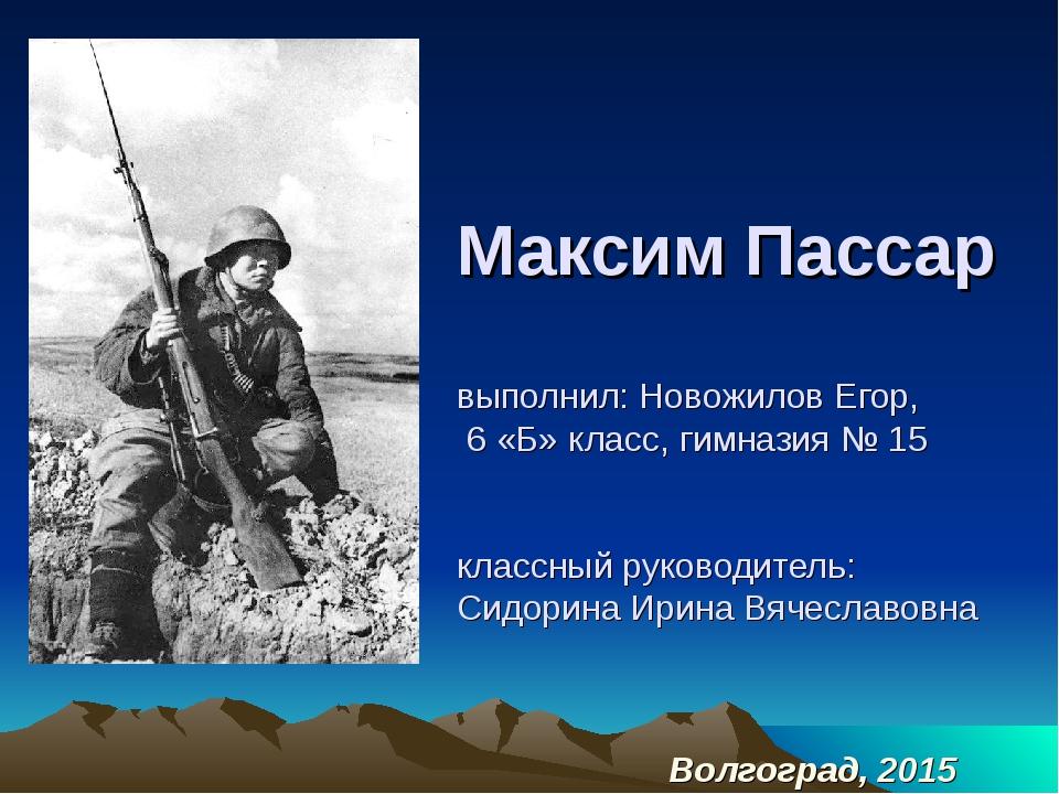 Максим Пассар выполнил: Новожилов Егор, 6 «Б» класс, гимназия № 15 классный...