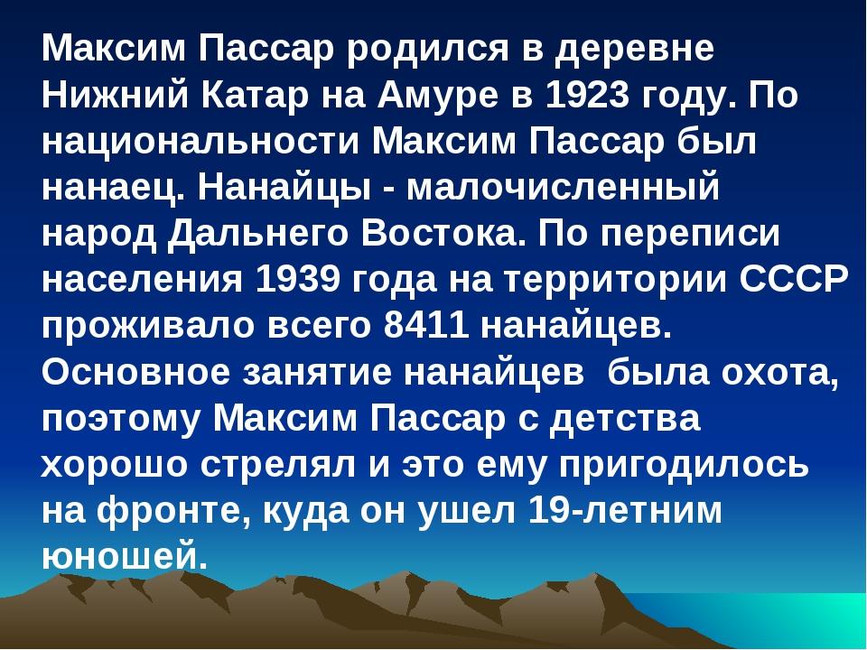 Максим Пассар родился в деревне Нижний Катар на Амуре в 1923 году. По национ...