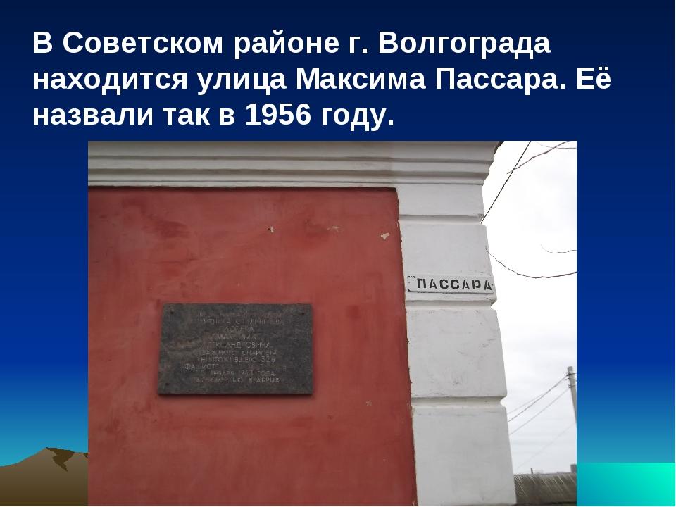 В Советском районе г. Волгограда находится улица Максима Пассара. Её назвали...