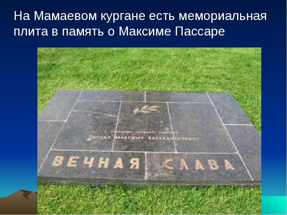 На Мамаевом кургане есть мемориальная плита в память о Максиме Пассаре