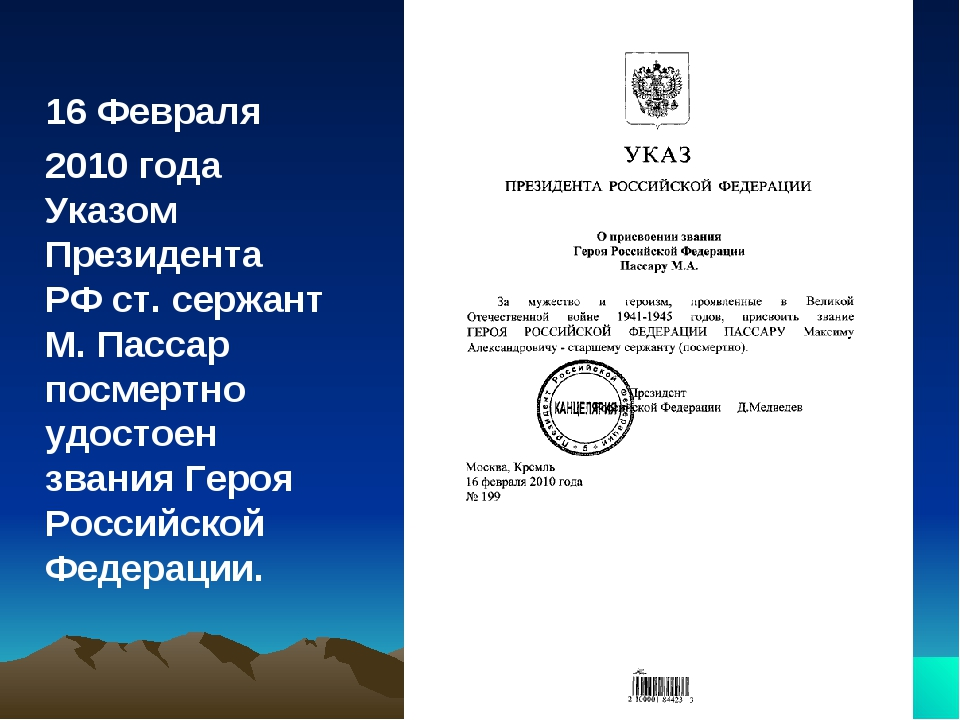 16 Февраля 2010 года Указом Президента РФ ст. сержант М. Пассар посмертн...