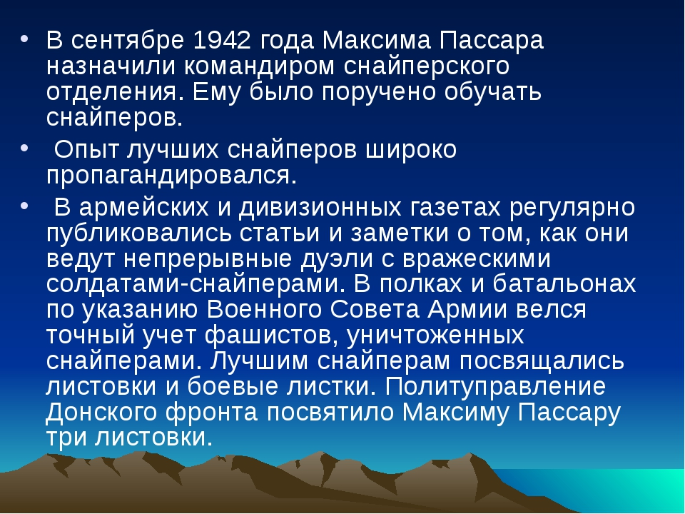 В сентябре 1942 года Максима Пассара назначили командиром снайперского отделе...