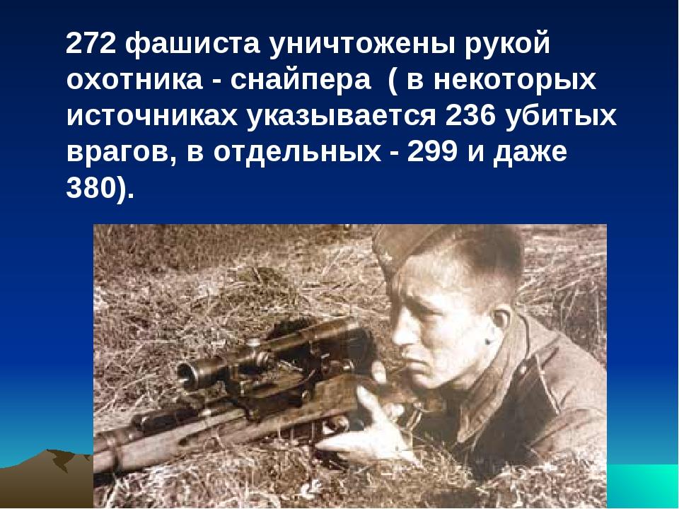 272 фашиста уничтожены рукой охотника - снайпера ( в некоторых источниках у...