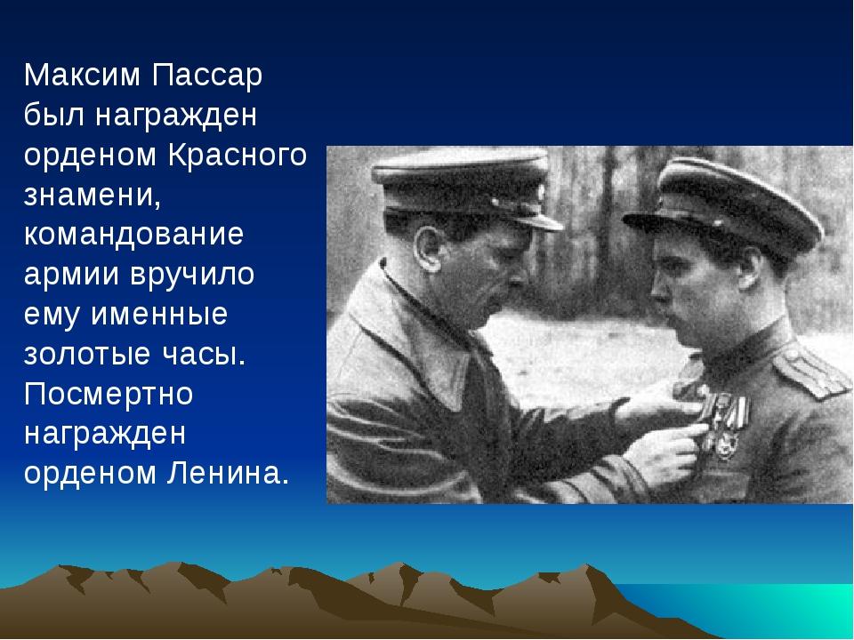 Максим Пассар был награжден орденом Красного знамени, командование армии в...