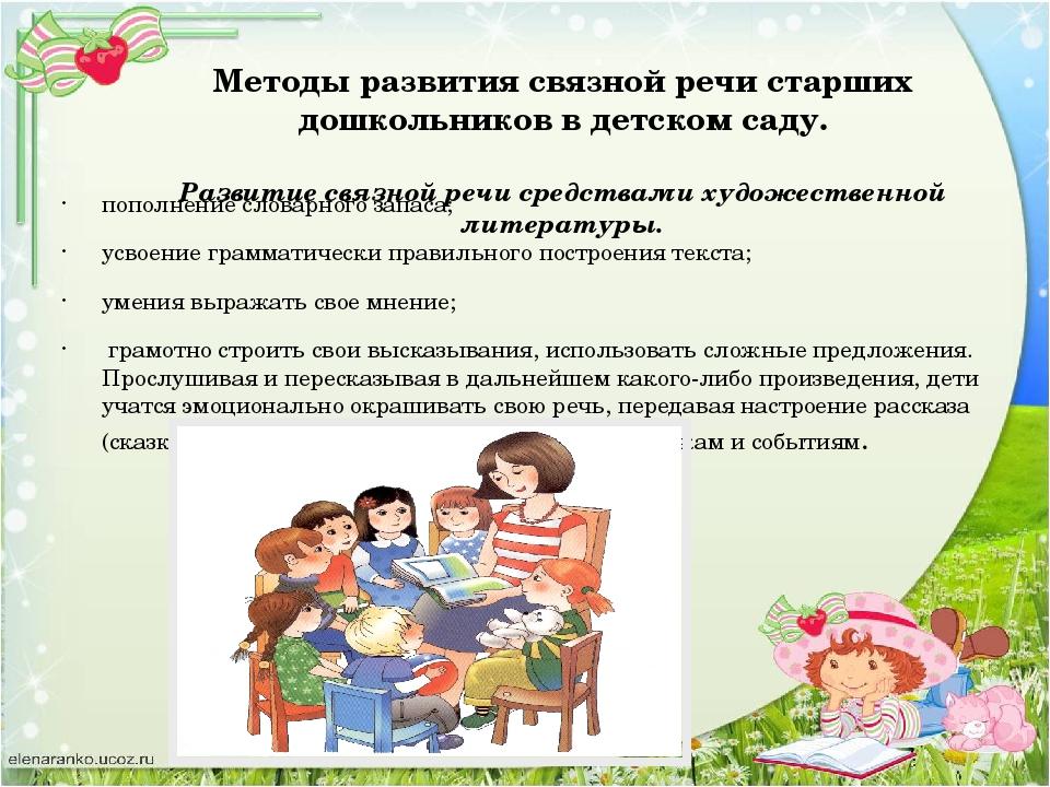 Методы развития связной речи старших дошкольников в детском саду. Развитие св...