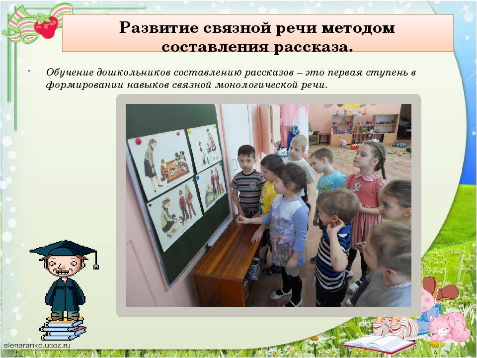 Развитие связной речи методом составления рассказа. Обучение дошкольников сос...