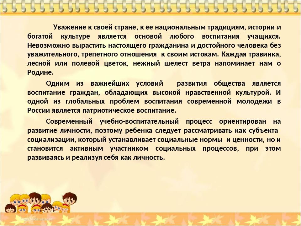 Уважение к своей стране, к ее национальным традициям, истории и богатой куль...