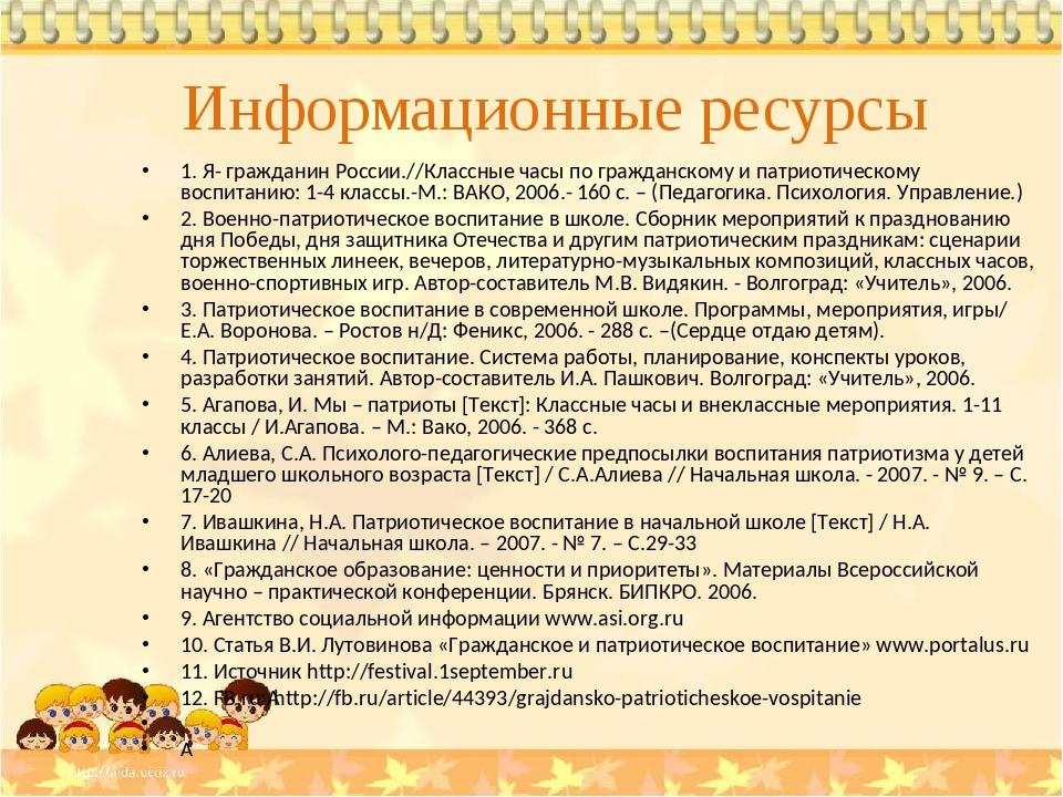 Информационные ресурсы 1. Я- гражданин России.//Классные часы по гражданскому...