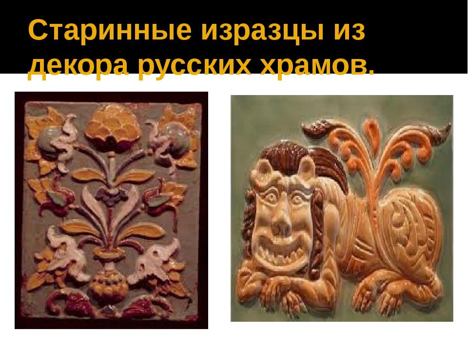Старинные изразцы из декора русских храмов.