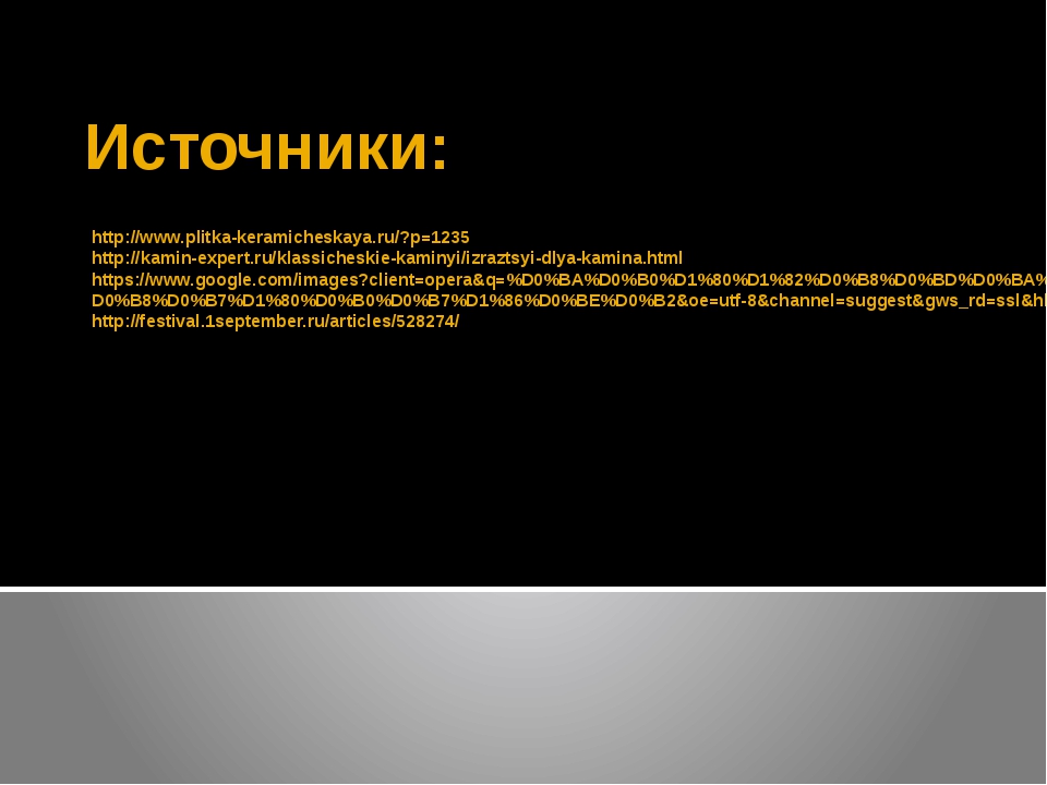 Источники: http://www.plitka-keramicheskaya.ru/?p=1235 http://kamin-expert.ru...