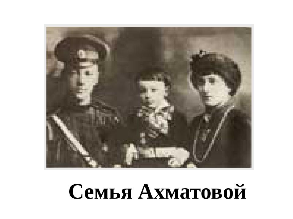 Семья Ахматовой