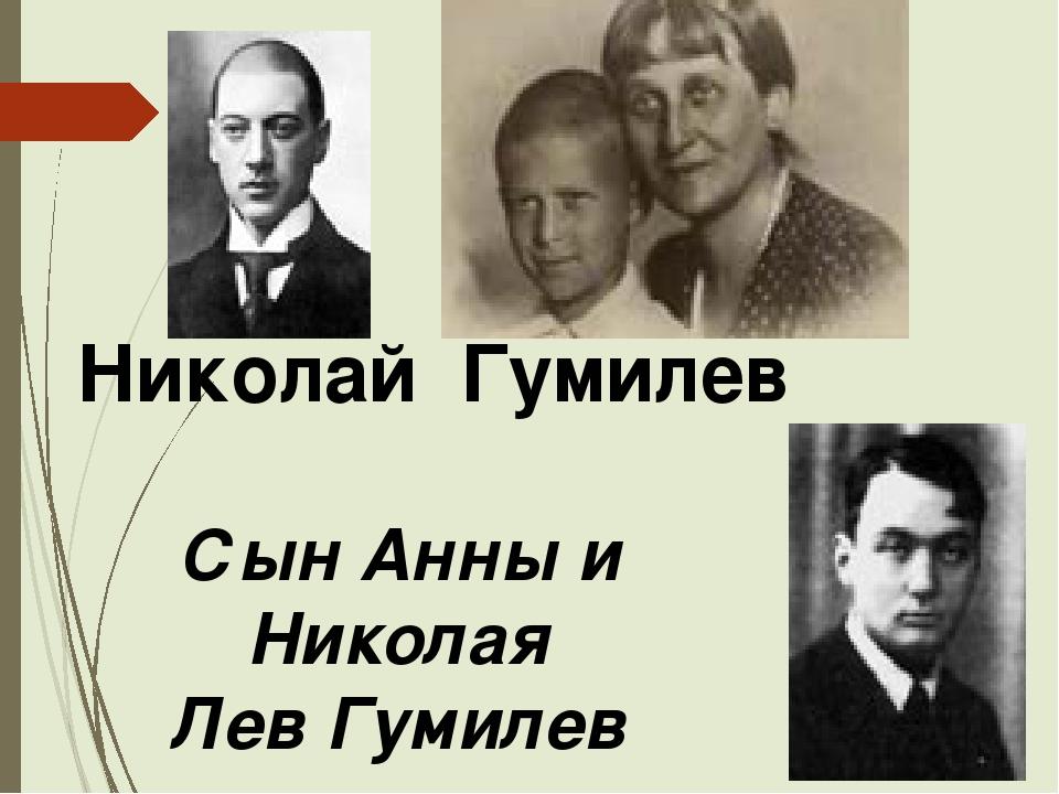 Сын Анны и Николая Лев Гумилев Николай Гумилев