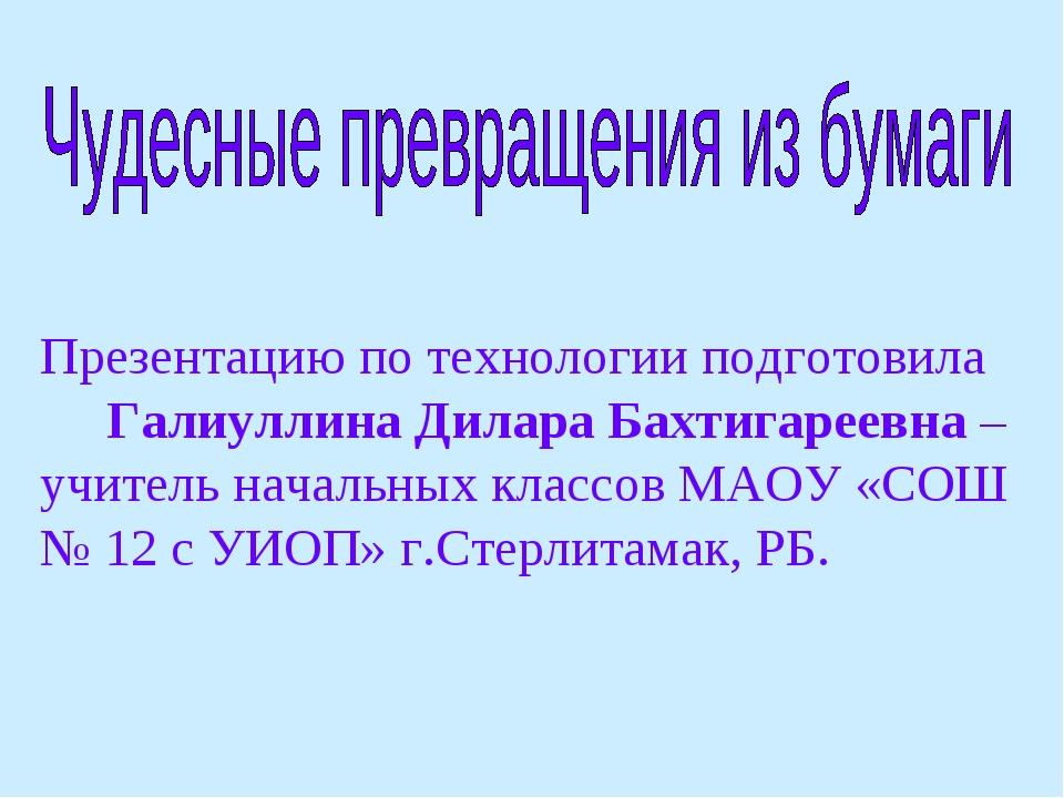 Презентацию по технологии подготовила Галиуллина Дилара Бахтигареевна – учите...