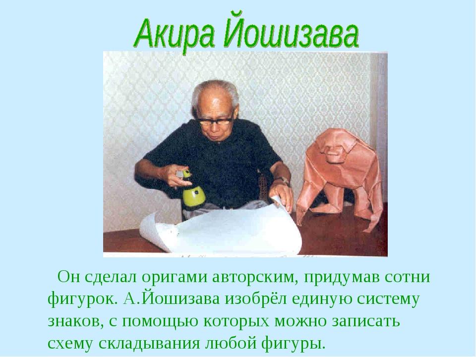 Он сделал оригами авторским, придумав сотни фигурок. А.Йошизава изобрёл един...