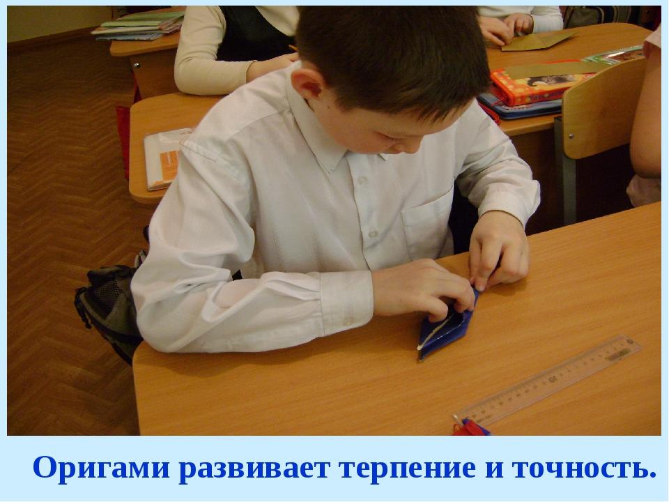 Оригами развивает терпение и точность.