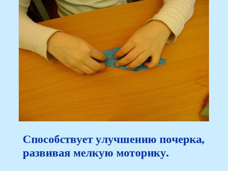 Способствует улучшению почерка, развивая мелкую моторику.
