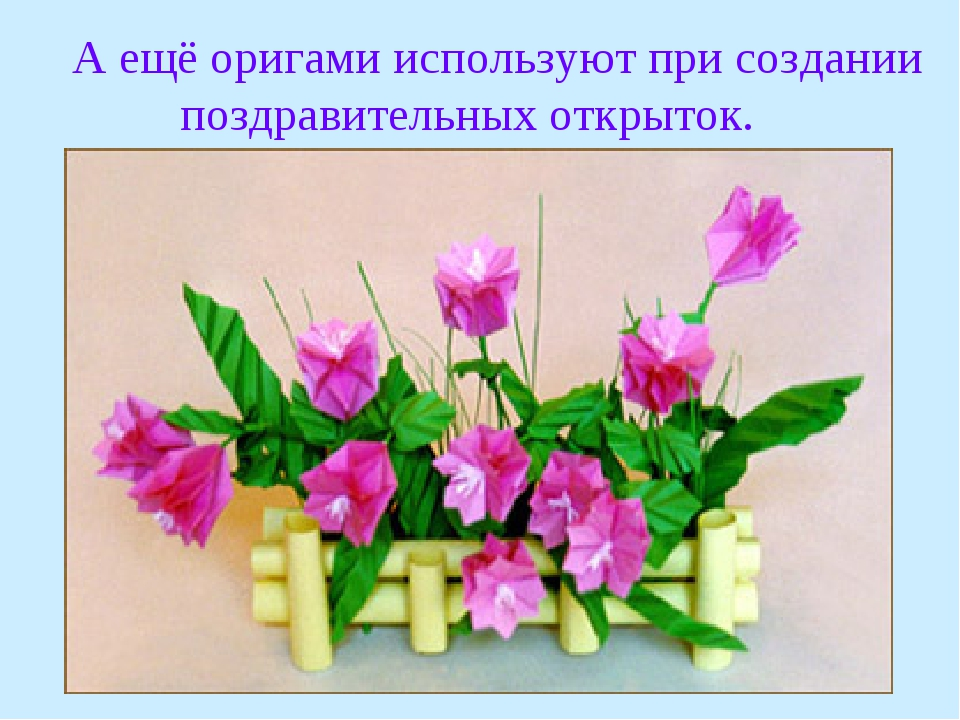 А ещё оригами используют при создании поздравительных открыток.