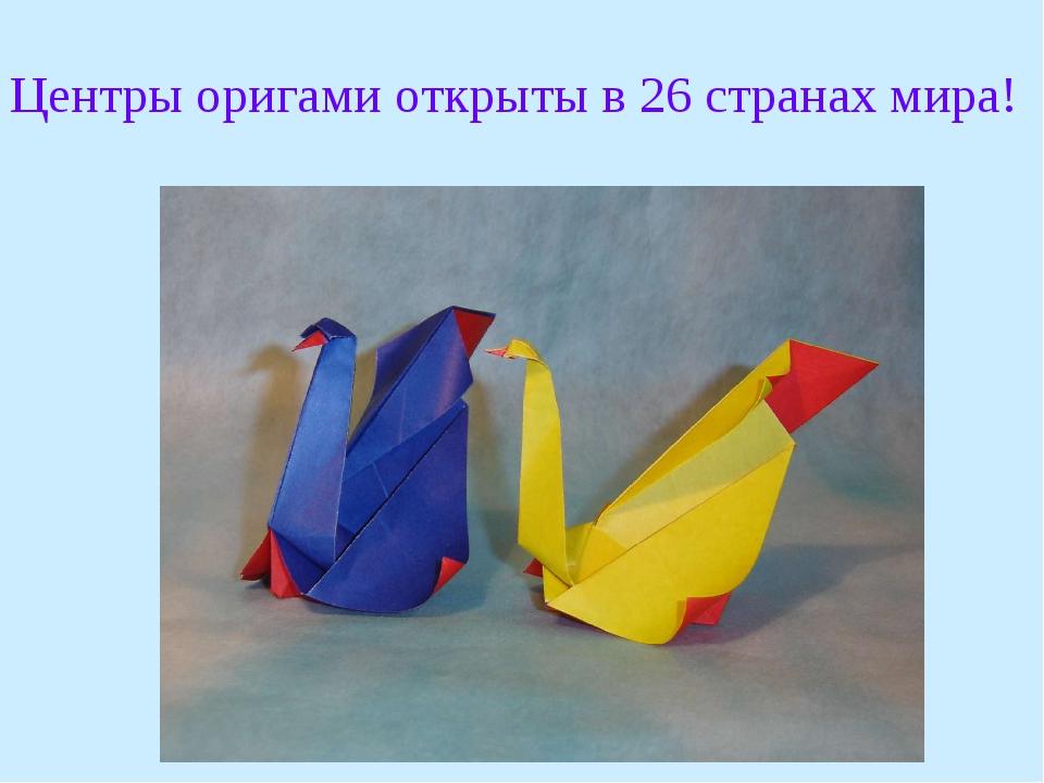 Центры оригами открыты в 26 странах мира!
