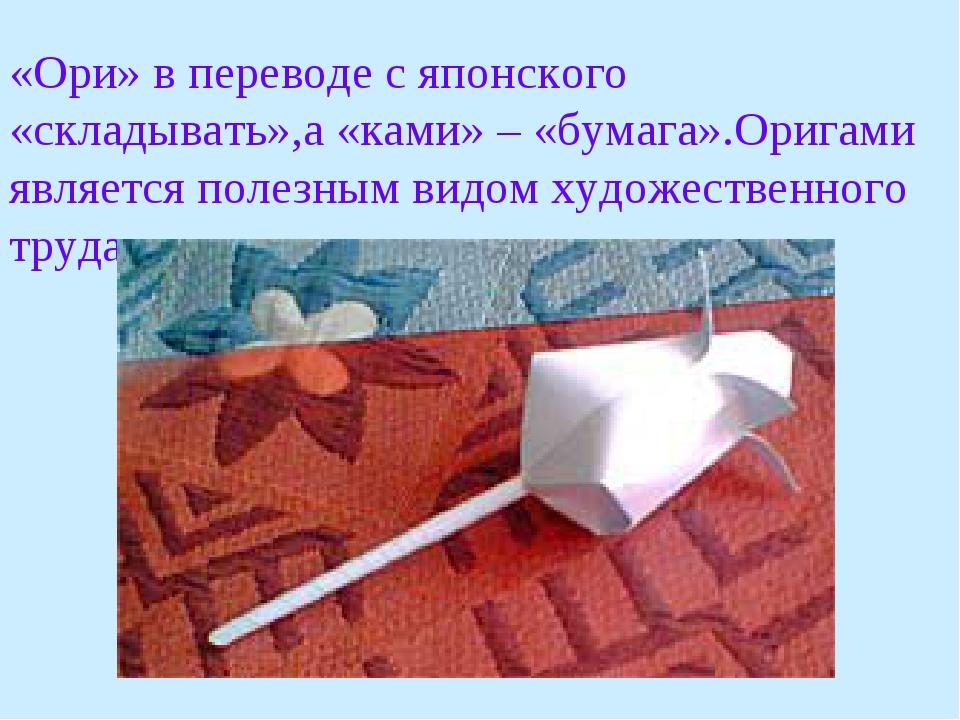 «Ори» в переводе с японского «складывать»,а «ками» – «бумага».Оригами являетс...