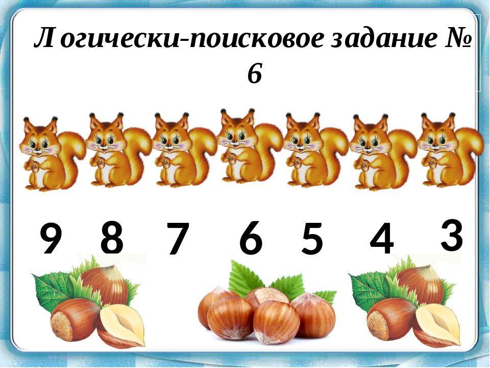Логически-поисковое задание № 6 9 8 7 6 5 4 3