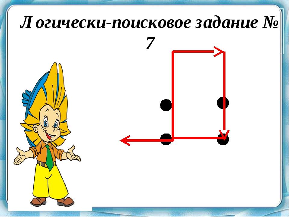 Логически-поисковое задание № 7